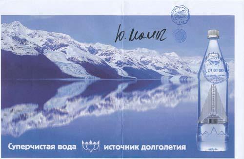 # fc035d            Soyuz TMA-3/ISS/TMA-2 flown letter 3
