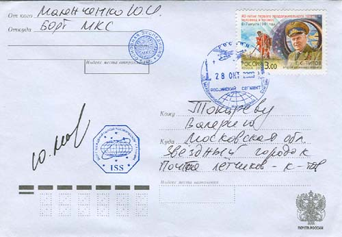 # fc035e            Letters from ISS-7 to Tokarev and Zhukov 1