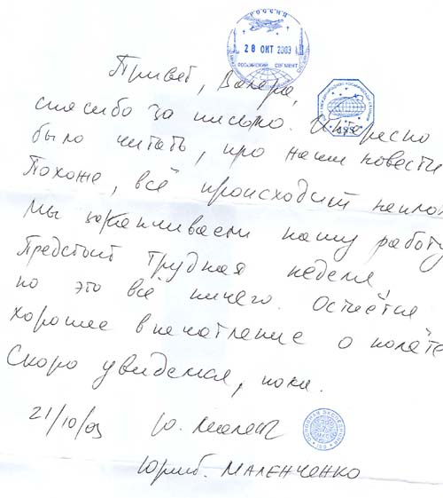 # fc035e            Letters from ISS-7 to Tokarev and Zhukov 2