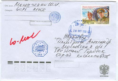 # fc035e            Letters from ISS-7 to Tokarev and Zhukov 3