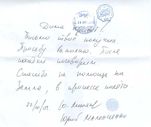# fc035e            Letters from ISS-7 to Tokarev and Zhukov 4
