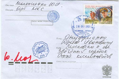 # fc035g            Letters from ISS to Onufrienko and Korzun 1