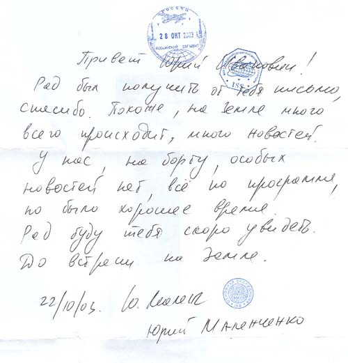 # fc035g            Letters from ISS to Onufrienko and Korzun 2