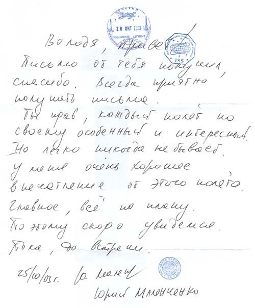 # fc035h            Letter from Y.Malenchenko (ISS) to V.Dezhuro 1