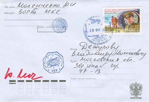# fc035h            Letter from Y.Malenchenko (ISS) to V.Dezhuro 2