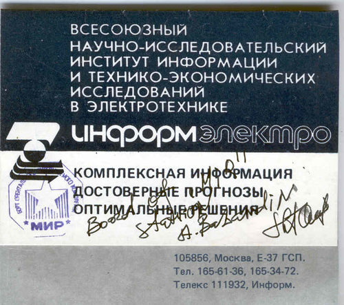 # fpit091            Soyuz TM-9/MIR-6 flown info card of Institu 1