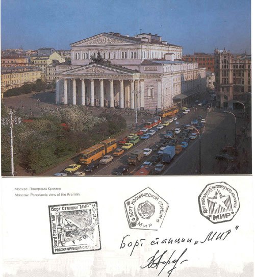 # fpit403            MIR-27 expedition flown card The Bolshoi Th 1