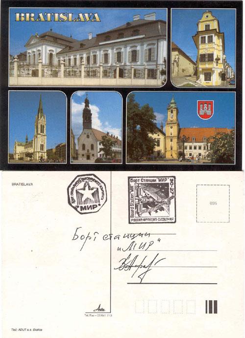 # fpit404            Slovakian Bratislava postcards flown on Soy 1