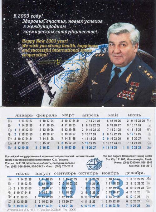 # fpit096            Soyuz TMA/TM-34/ISS flown 2003 calendar 1