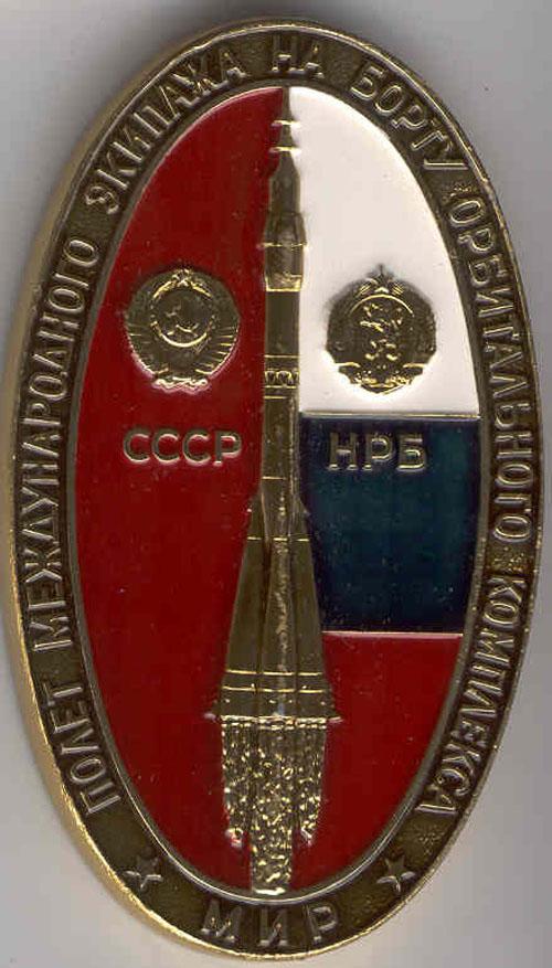 # pnts116            Soyuz TM-5/TM-4/MIR onboard pennant 1