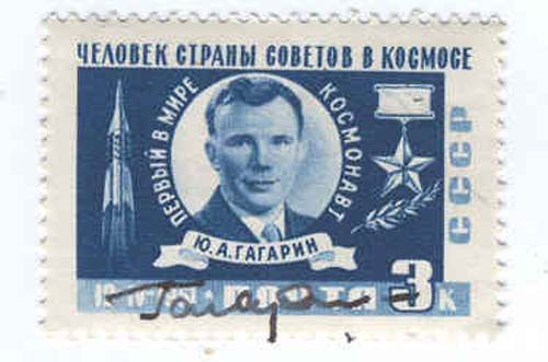 # vstk110            1961 Soviet stamps autographed by Yuri Gagarin 1