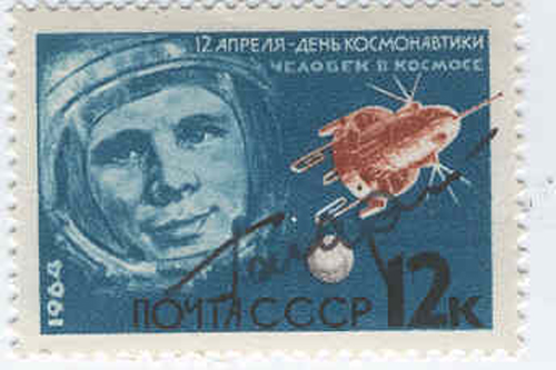 # vstk112            1964 Cosmonautics Day Soviet stamp autographed by Y.Gagarin 1