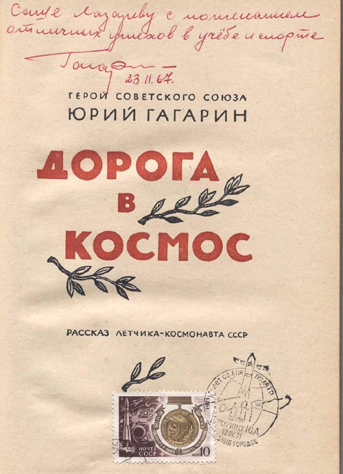 # vstk105            Autographed by Yuri Gagarin `Road to Cosmos` book 1
