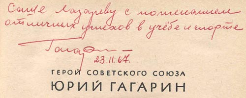 # vstk105            Autographed by Yuri Gagarin `Road to Cosmos` book 2