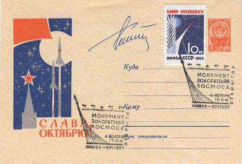 # vstk141            1964 cover autographed by G.Titov 1