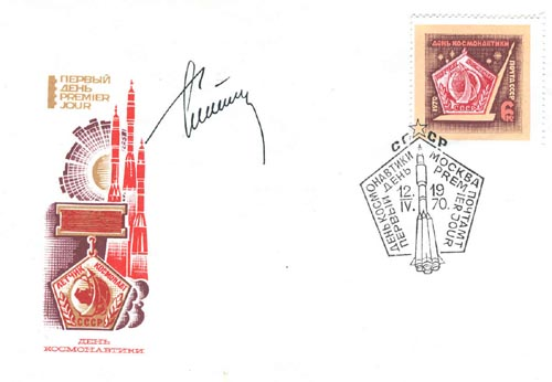# vstk142            Titov signed 1970 Cosmonautics Day cover 1