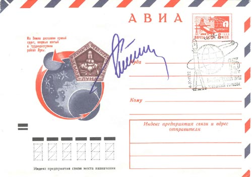 # vstk143            1972 cover signed by Gherman Titov 1