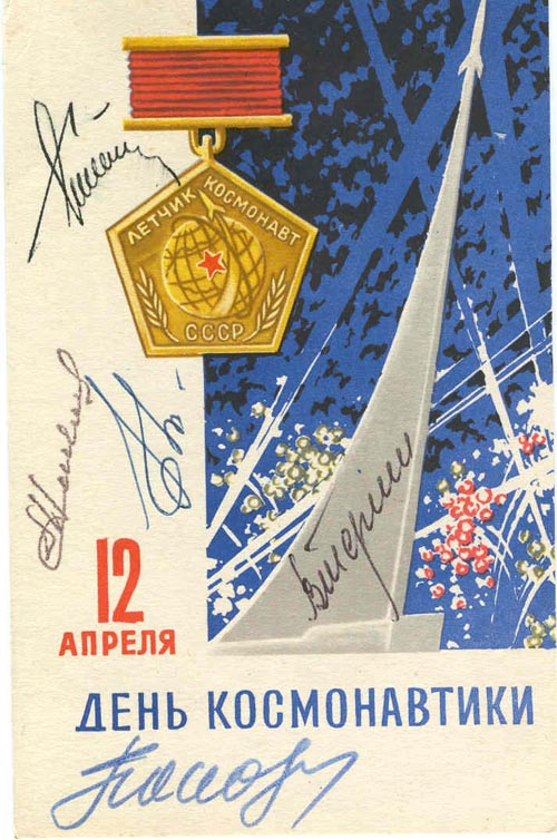 # vstk116            1966 card signed by five Vostok cosmonauts 1