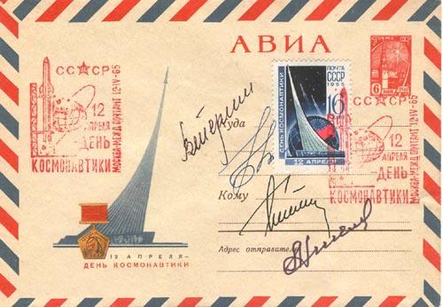 # vstk122            Vostok-2,3,5,6 cosmonauts signed cover 1