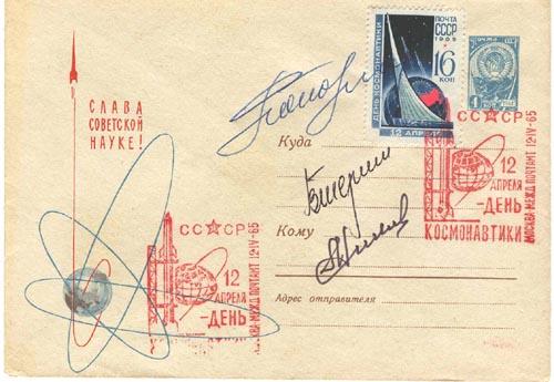 # vstk125            Nikolayev-Popovich and Tereshkova signed 1965 cover. 1