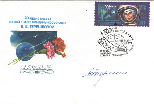 # vstk172            20 years Vostok-6 flight signed by Tereshkova cover 1