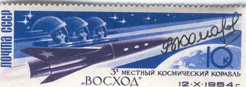 # vskhd090            Komarov Vladimir-commander Voskhod-1/Soyuz-1 2