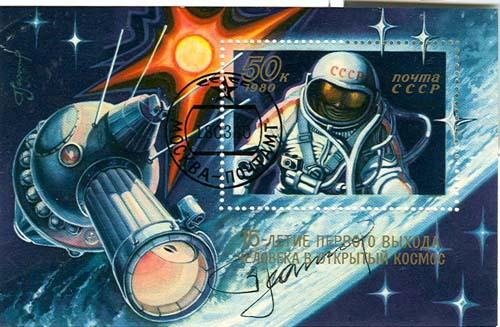 # vskh145            Alexei Leonov signed stamps 1