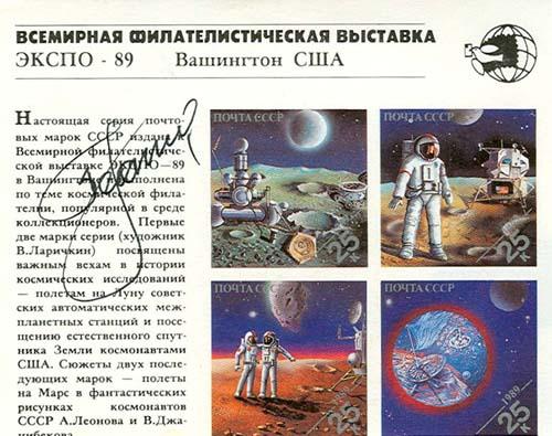 # vskh145            Alexei Leonov signed stamps 4