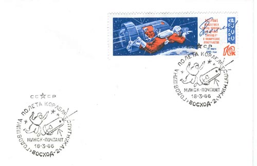 # vskhd125            Pavel  Belyayev autographed 1966 cover 1