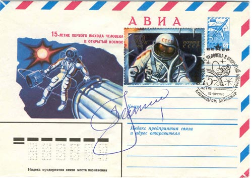 # vskhd142            15 years First space walk anniversary Leonov signed cover 1