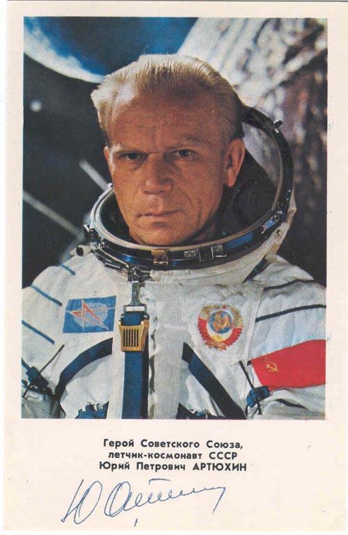 # soy100            Soyuz-14 commander Yuri Artyukhin 1