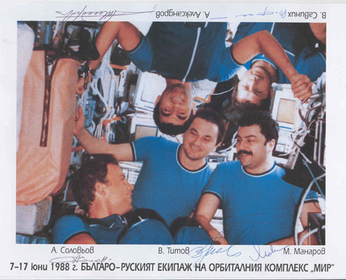 # cspc110            Soyuz TM-4/TM-5 teams signed Bulgarian print 1