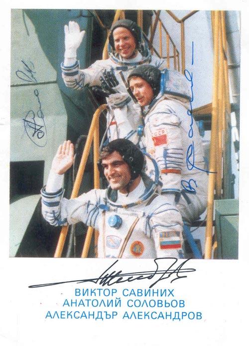 # cspc200            Soyuz TM-5 crew signed Bulgarian postcard 1