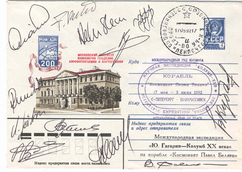 # acc300            Columbus of XX Century expedition 12 cosmonauts signed cover 1