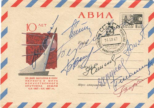 # acc108            Nine Vostok-Soyuz cosmonauts signed in 1967 three covers 3