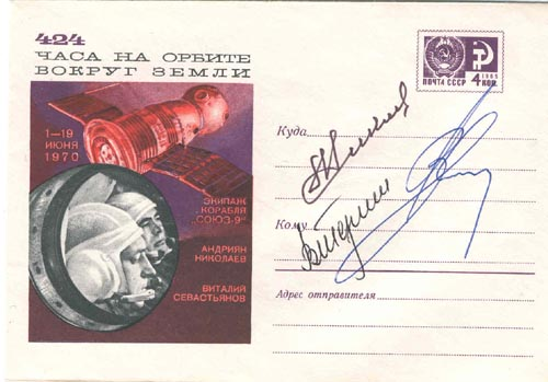 # acc115            Soyuz-9 Nikolayev-Sevasyanov plus Tereshkova signed covers 1