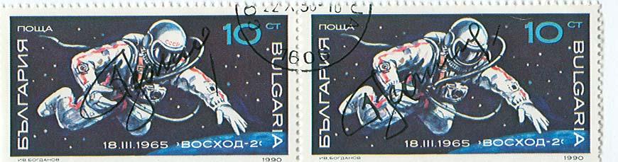 # ast106a            Alexei Leonov autographed stamps 5