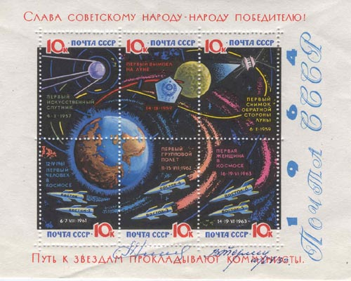 # ast150            Nikolayev and Tereshkova autographed 1963 stamp block 1