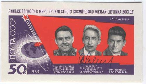 # ast115            K.Feoktistov autographed Voskhod stamp 1