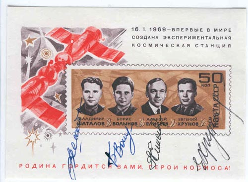 # ast205            Soyuz-4/5 teams signed 1969 stamp 1