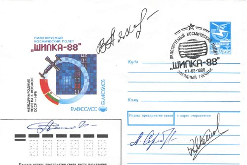 # buca209            Soyuz TM-5 USSR-Bulgaria back up cosmonauts signed cover 1