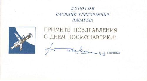 # alddc100            Father of Soviet Rocketery V.Glushko signed card 2