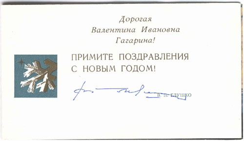 # alddc101            V.Glushko greeting card to Gagarin`s wife Valentina. 2