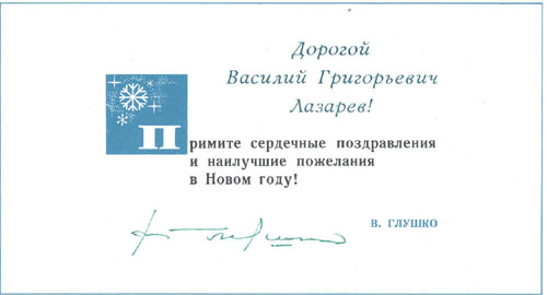 # alddc103            Glushko New Years 1974 card sent to cosmonaut Lazarev 2