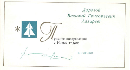 # alddc104            1975 New Year card from Glushko to cosmonaut Lazarev 2