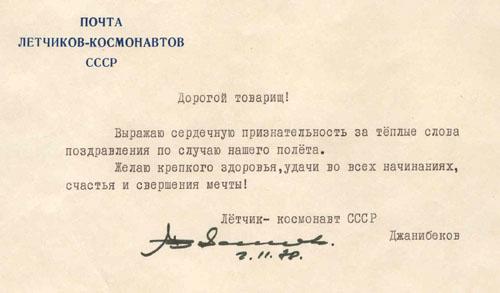 # alddc200            Letter from cosmonaut V.Dzhanibekov 1