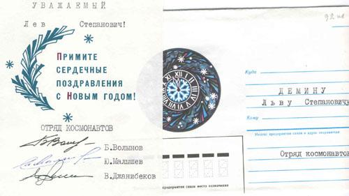 # alddc201            Volynov, Malyshev and Dzhanibekov greeting note to cosmonaut Lev Dyomin 1
