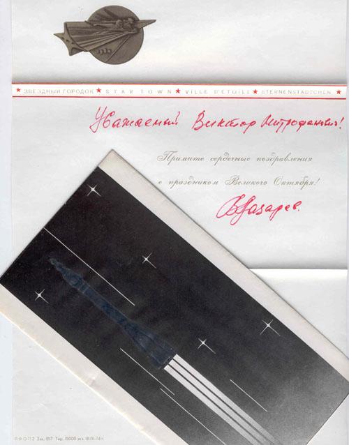 # alddc204            Greeting letter of cosmonaut Vasiliy Lazarev 1