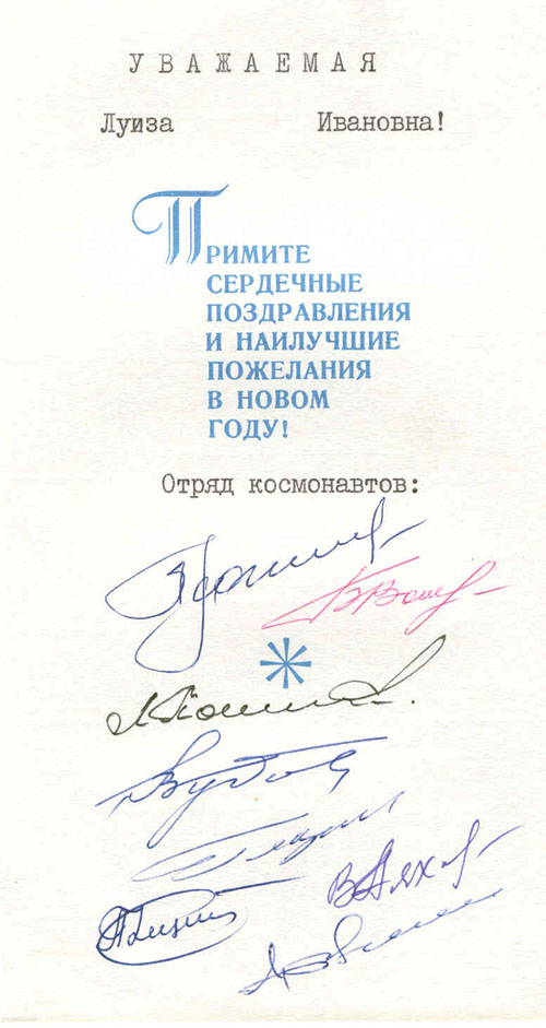# alddc205            8 cosmonauts signed greeting card to Lazarev 2