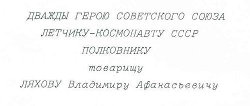 # alddc206            Birthday greeting card to cosmonaut V.Lyakhov from General V.Babyev 3